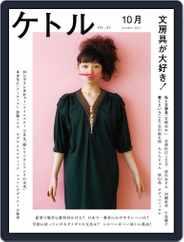 ケトル kettle (Digital) Subscription October 16th, 2011 Issue