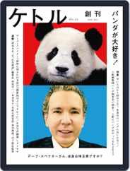 ケトル kettle (Digital) Subscription June 15th, 2011 Issue