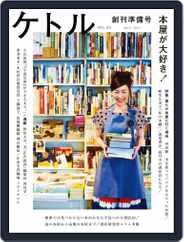 ケトル kettle (Digital) Subscription April 25th, 2011 Issue