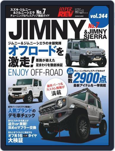 ハイパーレブ HYPER REV (Digital) July 2nd, 2020 Issue Cover