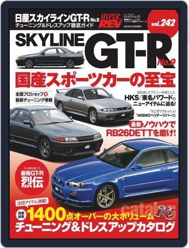 ハイパーレブ HYPER REV (Digital) March 19th, 2020 Issue Cover