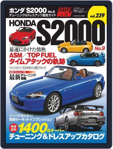 ハイパーレブ HYPER REV (Digital) November 4th, 2019 Issue Cover