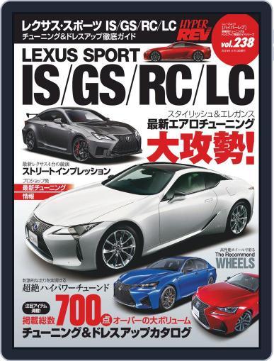 ハイパーレブ HYPER REV (Digital) September 30th, 2019 Issue Cover