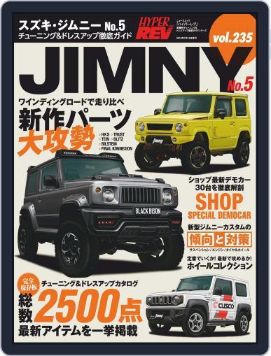 ハイパーレブ HYPER REV (Digital) July 5th, 2019 Issue Cover