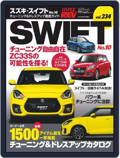 ハイパーレブ HYPER REV (Digital) April 30th, 2019 Issue Cover