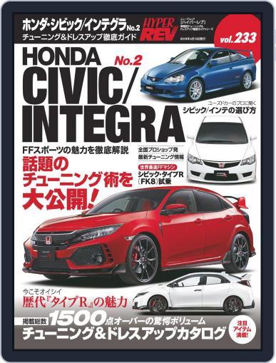 ハイパーレブ HYPER REV (Digital) March 7th, 2019 Issue Cover