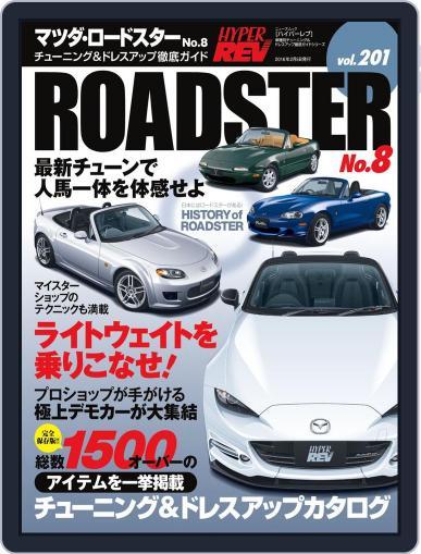 ハイパーレブ HYPER REV (Digital) December 28th, 2015 Issue Cover