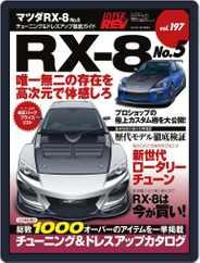 ハイパーレブ HYPER REV (Digital) Subscription October 8th, 2015 Issue