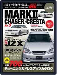 ハイパーレブ HYPER REV (Digital) Subscription July 3rd, 2015 Issue