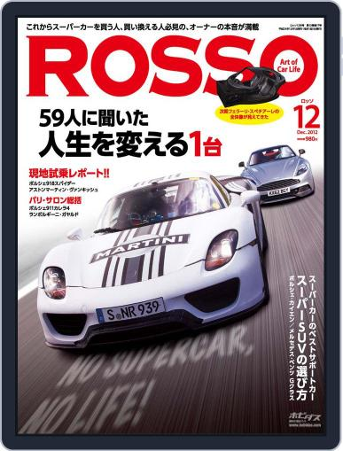 Rosso | ロッソ November 16th, 2012 Digital Back Issue Cover