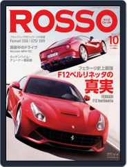 Rosso | ロッソ (Digital) Subscription September 10th, 2012 Issue
