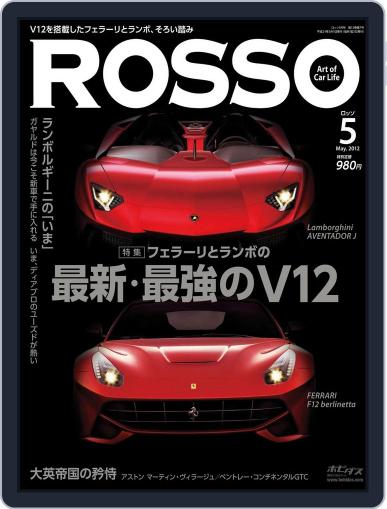 Rosso | ロッソ April 9th, 2012 Digital Back Issue Cover