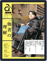 Atプラス アットプラス (Digital) Subscription February 18th, 2017 Issue