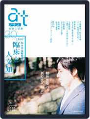 Atプラス アットプラス (Digital) Subscription November 11th, 2016 Issue
