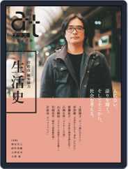 Atプラス アットプラス (Digital) Subscription May 11th, 2016 Issue