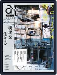 Atプラス アットプラス (Digital) Subscription February 16th, 2016 Issue