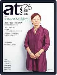 Atプラス アットプラス (Digital) Subscription November 6th, 2015 Issue
