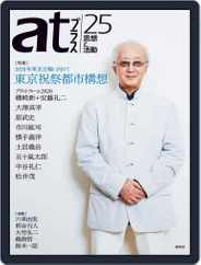 Atプラス アットプラス (Digital) Subscription August 7th, 2015 Issue