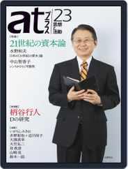 Atプラス アットプラス (Digital) Subscription February 6th, 2015 Issue