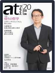 Atプラス アットプラス (Digital) Subscription June 12th, 2014 Issue