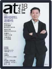 Atプラス アットプラス (Digital) Subscription February 10th, 2014 Issue