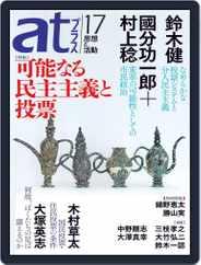 Atプラス アットプラス (Digital) Subscription August 21st, 2013 Issue