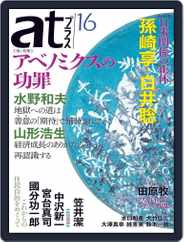 Atプラス アットプラス (Digital) Subscription May 7th, 2013 Issue