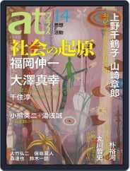 Atプラス アットプラス (Digital) Subscription December 13th, 2012 Issue