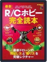エイ出版社のRCムック (Digital) Subscription April 17th, 2015 Issue