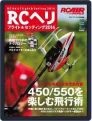 エイ出版社のRCムック (Digital) Subscription April 9th, 2015 Issue