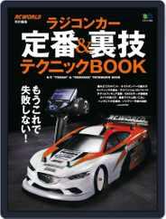エイ出版社のRCムック (Digital) Subscription February 9th, 2015 Issue