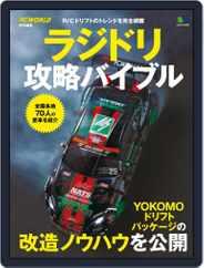 エイ出版社のRCムック (Digital) Subscription January 21st, 2015 Issue