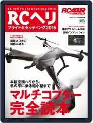 エイ出版社のRCムック (Digital) Subscription November 28th, 2014 Issue