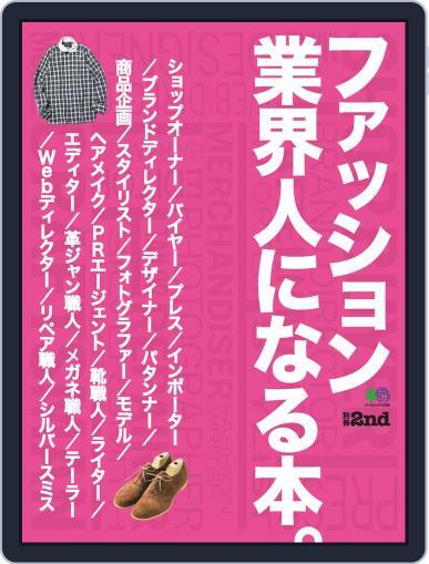 別冊2nd (別冊セカンド) (Digital) April 1st, 2019 Issue Cover