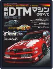 三栄ムック (Digital) Subscription November 11th, 2019 Issue