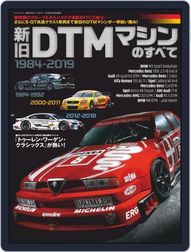 三栄ムック (Digital) November 11th, 2019 Issue Cover