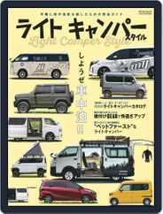 三栄ムック (Digital) Subscription August 30th, 2019 Issue