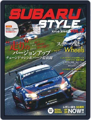 三栄ムック (Digital) August 7th, 2019 Issue Cover