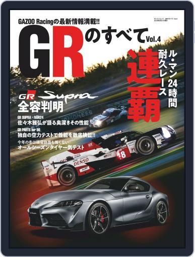 三栄ムック (Digital) July 23rd, 2019 Issue Cover