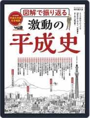 三栄ムック (Digital) Subscription April 29th, 2019 Issue