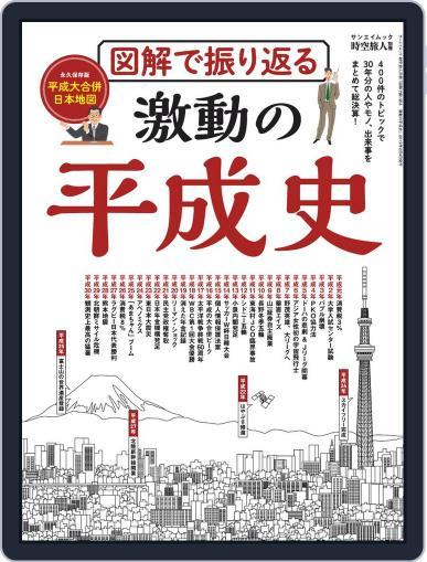 三栄ムック (Digital) April 29th, 2019 Issue Cover