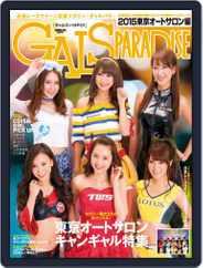 三栄ムック (Digital) Subscription March 8th, 2015 Issue
