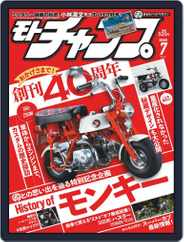モトチャンプ motochamp (Digital) Subscription June 6th, 2020 Issue