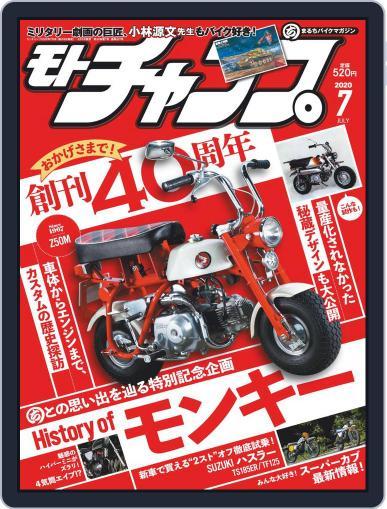 モトチャンプ motochamp June 6th, 2020 Digital Back Issue Cover