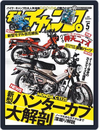 モトチャンプ motochamp April 6th, 2020 Digital Back Issue Cover