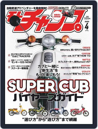 モトチャンプ motochamp March 6th, 2020 Digital Back Issue Cover