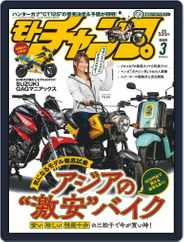 モトチャンプ motochamp (Digital) Subscription February 6th, 2020 Issue