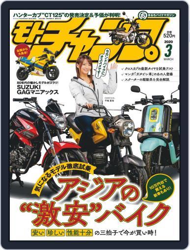 モトチャンプ motochamp February 6th, 2020 Digital Back Issue Cover