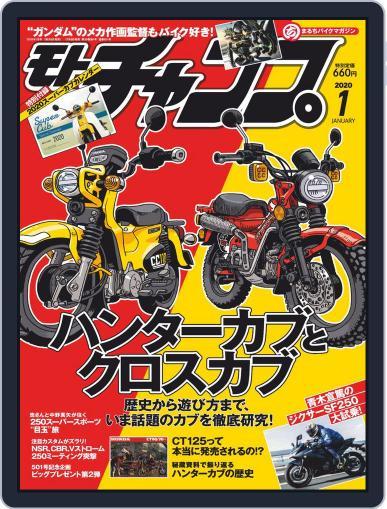 モトチャンプ motochamp December 6th, 2019 Digital Back Issue Cover