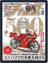 モトチャンプ motochamp (Digital) Subscription November 6th, 2019 Issue